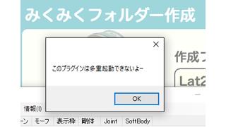 # 0594_みくみくフォルダー作成ver1.2