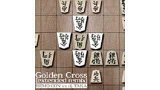 毎日音ゲー曲 #54 GOLDEN CROSS