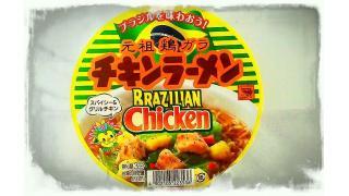 期間限定!【元祖鶏ガラチキンラーメン】BRAZILIAN Chicken /☆妖怪ウォッチOP☆