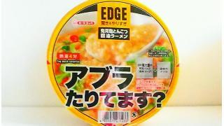 EDGE アブラたりてますか?【鬼背脂とんこつ醤油ラーメン】/☆ミBoA『Winter Love』PV☆彡
