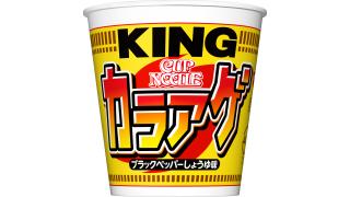 日清 ガッツリ食すなら!!【カラアゲ キング】/★GLAY × EXILE『SCREAM』PV★