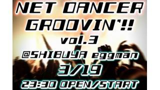 【本日23時以降は渋谷に集合だ! NET DANCER GROOVIN'!!】