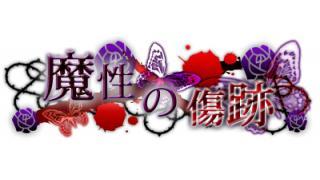 本日13時~【BGM付き声劇上演枠】魔性の傷跡16話&17話一挙放送します!