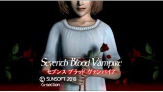 7th Blood Vampire~アテレコ実況放送今までのあらすじ【随時更新中】