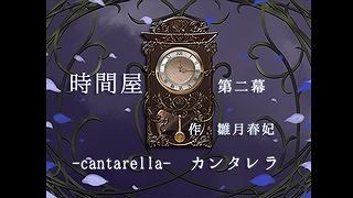 今夜22時半~延長枠✿声劇✿時間屋 第二幕-cantarella-カンタレラを上演します!