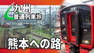 九州6の字普通列車旅 Chapter-1の解説