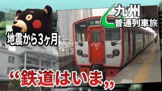 九州6の字普通列車旅 Chapter-2の解説