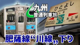 九州6の字普通列車旅 Chapter-3の解説
