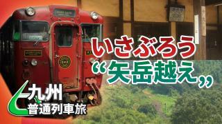 九州6の字普通列車旅 Chapter-4の解説