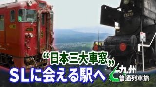九州6の字普通列車旅 Chapter-5の解説