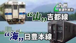 九州6の字普通列車旅 Chapter-6の解説