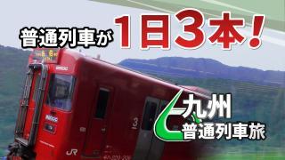 九州6の字普通列車旅 Chapter-7の解説