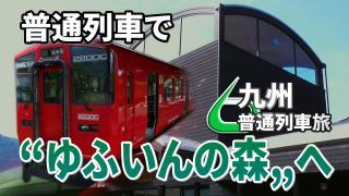 九州6の字普通列車旅 Chapter-8の解説