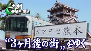 九州6の字普通列車旅 Chapter-9の解説