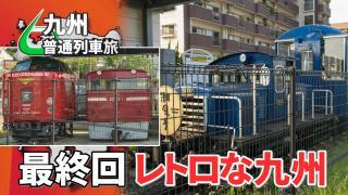 九州6の字普通列車旅 Chapter-14の解説(最終回)