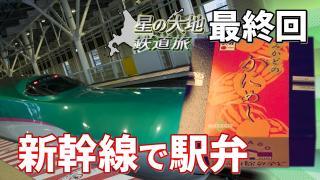 北海道試され鉄道旅 Chapter-14の解説+御礼(最終回)