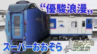 北海道試され鉄道旅 Chapter-4の解説