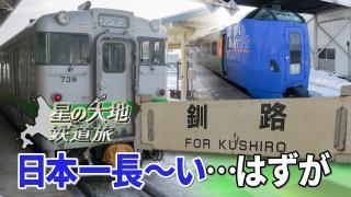 北海道試され鉄道旅 Chapter-5の解説