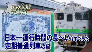 北海道試され鉄道旅 Chapter-6の解説