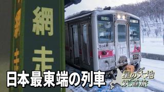 北海道試され鉄道旅 Chapter-7の解説
