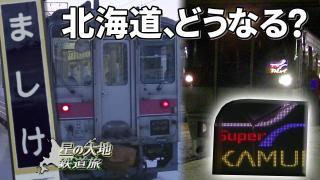 北海道試され鉄道旅 Chapter-11の解説