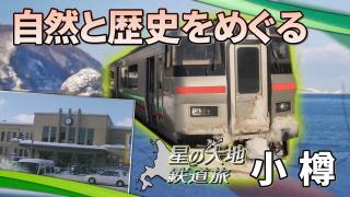 北海道試され鉄道旅 Chapter-12の解説