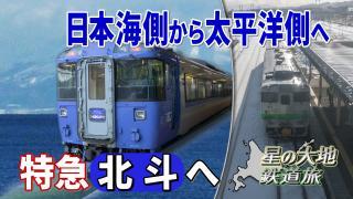 北海道試され鉄道旅 Chapter-13の解説