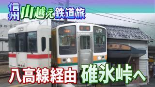 信州山越え鉄道旅 Chapter-1の解説