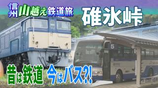 信州山越え鉄道旅 Chapter-2の解説
