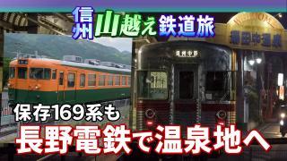 信州山越え鉄道旅 Chapter-3の解説