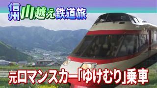 信州山越え鉄道旅 Chapter-4の解説