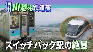 信州山越え鉄道旅 Chapter-5の解説