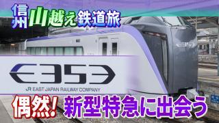 信州山越え鉄道旅 Chapter-6の解説+御礼(最終回)