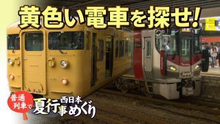 普通列車で西日本夏行事めぐり 最終回の解説+御礼