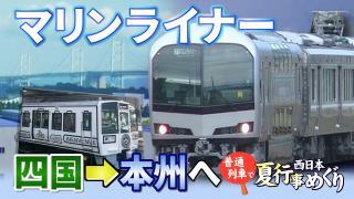普通列車で西日本夏行事めぐり Chapter-6の解説