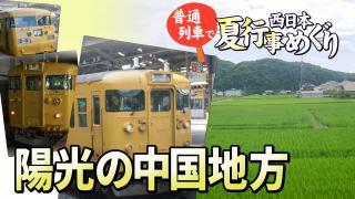 普通列車で西日本夏行事めぐり Chapter-7の解説