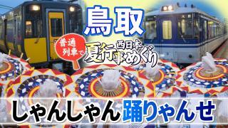 普通列車で西日本夏行事めぐり Chapter-8の解説