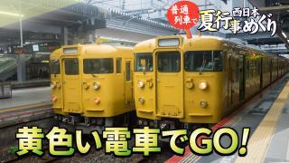 普通列車で西日本夏行事めぐり Chapter-9の解説