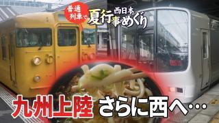 普通列車で西日本夏行事めぐり Chapter-10の解説