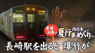 普通列車で西日本夏行事めぐり Chapter-11の解説