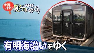 普通列車で西日本夏行事めぐり Chapter-12の解説