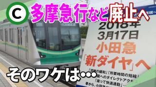 ©千代田線プロジェクトW 第3話の補足・解説