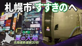 北海道鉄道旅2018夏 Chapter-3の解説