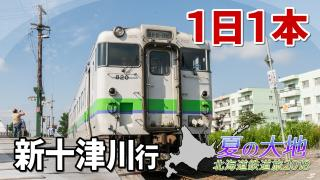 北海道鉄道旅2018夏 Chapter-4の解説