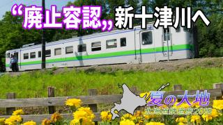 北海道鉄道旅2018夏 Chapter-5の解説