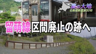 北海道鉄道旅2018夏 Chapter-6の解説