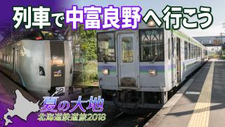 北海道鉄道旅2018夏 Chapter-7の解説