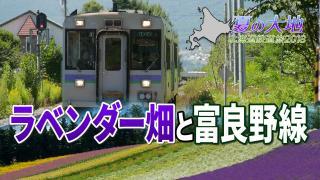 北海道鉄道旅2018夏 Chapter-8の解説