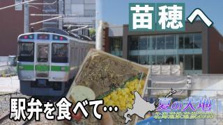 北海道鉄道旅2018夏 Chapter-9の解説