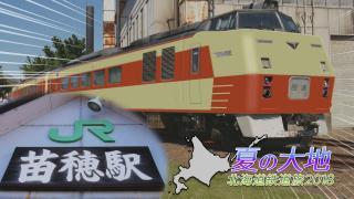 北海道鉄道旅2018夏 Chapter-10の解説